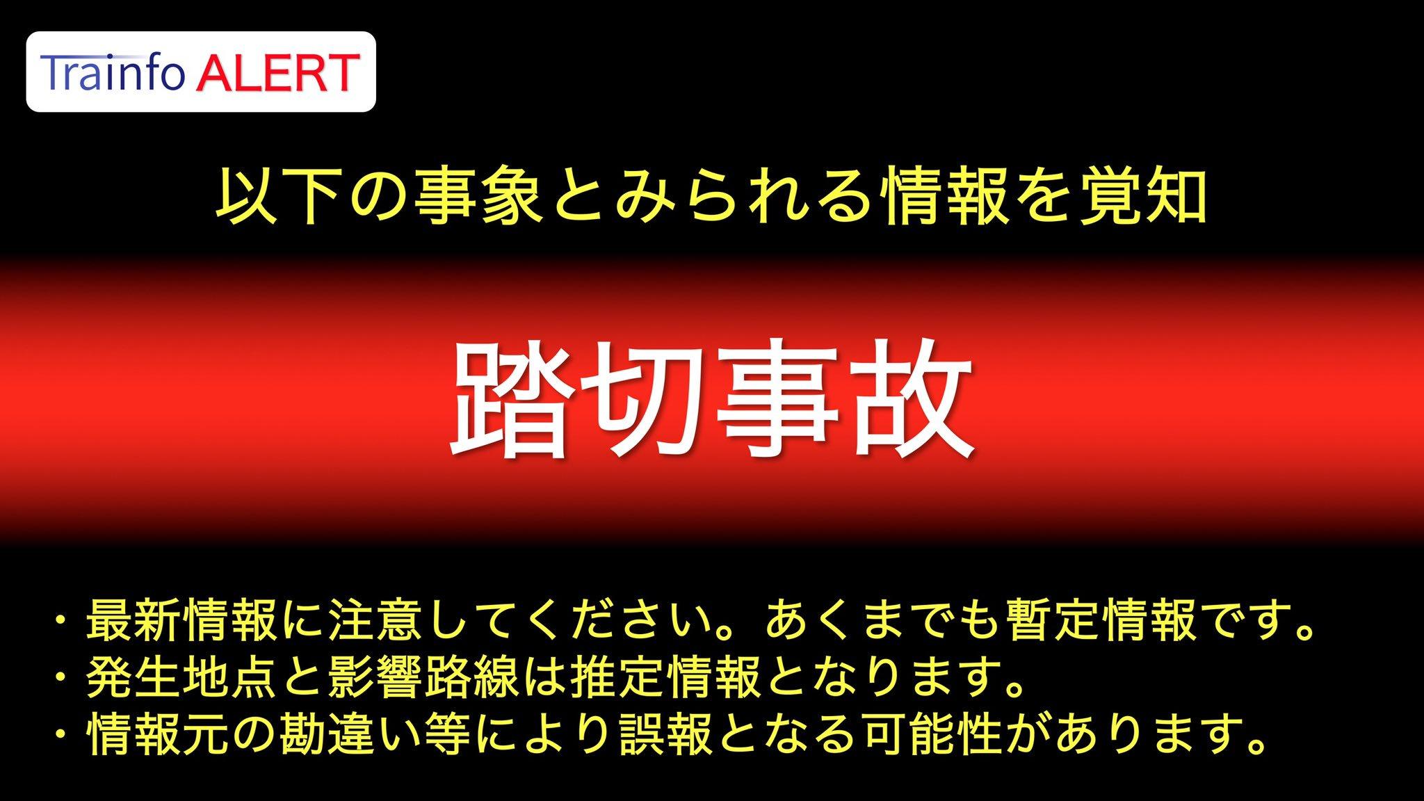 画像,🚃 踏切事故 💥小林駅付近で踏切事故の情報あり以下の路線でダイヤ乱れの可能性成田線(我孫子〜成田)常磐線(快速)など https://t.co/7LV2ptFA…