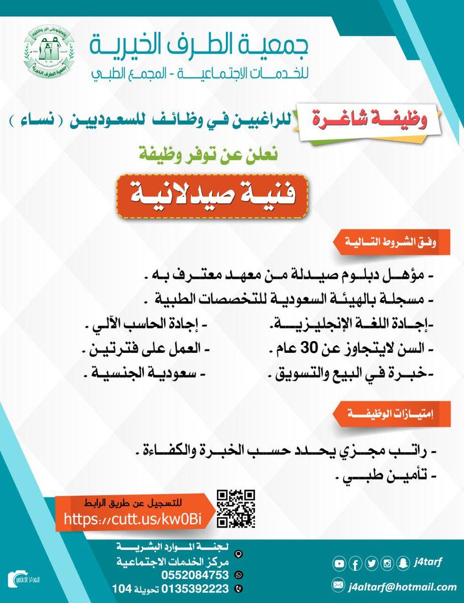 تعلن #جمعية_الطرف_الخيرية بالاحساء  عن فرصة عمل للسعوديات    فنية صيدلانية   الشروط كما هو موضح بالإعلان  #وظائف_نسائيه #الاحساء #وظائف_الشرقية  @j4tarf