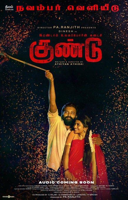 Gundu November release