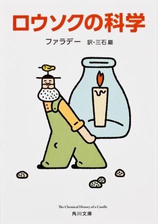 角川文庫『ロウソクの科学』緊急重版2万部決定  @PRTIMES_JP