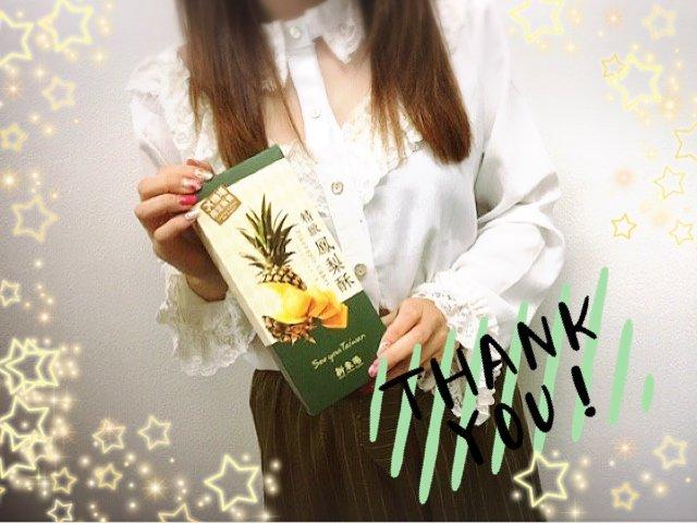 女性スタッフの鈴木です😆モデルさんから台湾のお土産をいただきました💕ありがとうございます‼️旅行も楽しめたみたいで良かったです☺️これからも沢山旅行色んな所に旅行にいけるよう私達もサポートさせて頂きますね‼️ #錦糸町 #チャットレディ https://t.co/yOnYRYxrqw