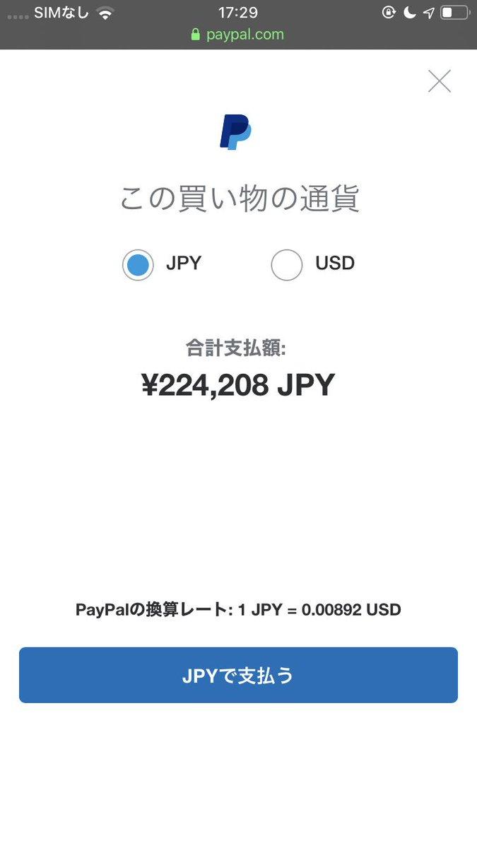 ちなみにpaypalの為替手数料は4.5%なので、paypalで買うときは支払い方法の選択時に、通貨換算オプションでドル払いを選択すると、為替手数料をクレジットカードの基準に変更できます。VISAなとは1.6%〜3%くらいなので少しお得になります。