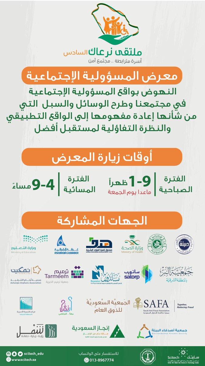 >نتشرف مؤسسة جائزة الأميرة صيتة بنت عبدالعزيز بدعوتكم  للحضور لجناحها في ملتقى نرعاك للفترة من 10- 14/10/2019م.   صيت صيتة