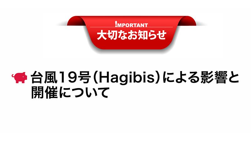 / 本日10日 18時の定時発表 その(3)とします。 初日13日の開催中止、14日は通常開催 \ 13日午後開催を中止します。14日は通常開催の予定ですが、台風通過後の影響等によっては予定変更の可能性もあります。 全文>>akaboo.jp/notice/index.h…