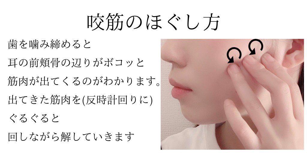 小顔マッサージ 最も小顔効果が出るのはフェイスライン(エラの部分)です。 エラの筋肉(咬筋)は殆どの人が張っていりため、毎日ケアをすることで確実にフェイスラインがスッキリし小顔になります。 1日数回ケアをするとかなり変化してきます。