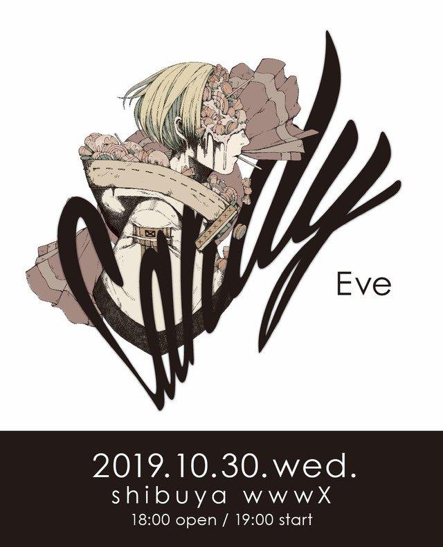 Eve「レーゾンデートル」MV公開、無料ライブ「CANDY」開催決定(動画あり) natalie.mu/music/news/351…