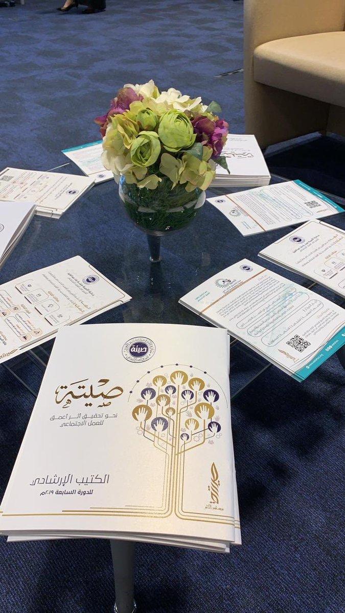 >كل ما تريد ان تعرفه عن جائزة الأميرة صيتة بنت عبدالعزيز ستجده ان شاء الله في جناحنا ب ملتقى نرعاك.