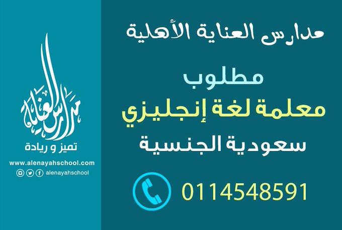 مطلوب #معلمة لغة انجليزية بمدارس العناية الأهلية فى الرياض   للتواصل : 0114548591  #وظائف_نسائية #معلمات #وظائف_الرياض #وظائف