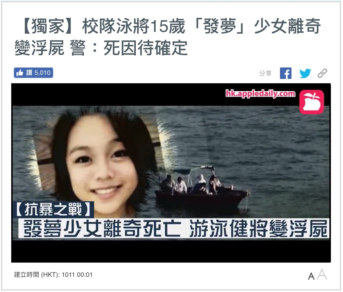 """Chrissy was a 15 year old who went missing on 9/19 and her dead body was found in the sea days later on 9/22. Being a champion swimmer on her school's swim team, how can she drown so easily? Police again claims it was an """"unsuspicious"""" death.  #StandWithHongKong #PoliceBrutality"""