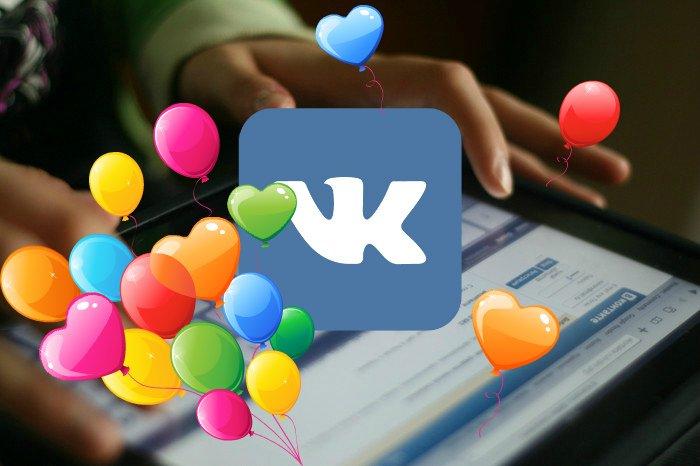 Картинки день рождения сайта вконтакте