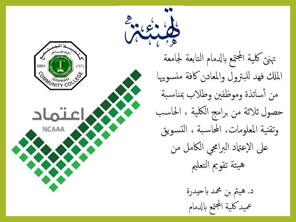 كلية المجتمع بالدمام Dammam Dcc Twitter