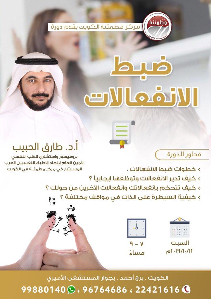 القاكم أحبتي في #مطمئنة #الكويت #السبت في #دورة #ضبط_الانفعالات للتواصل 22421616 // 96764686