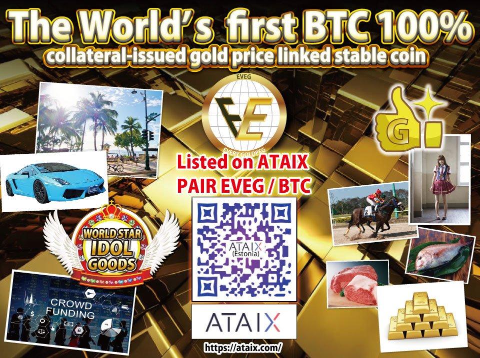 ♻️GOLD価格連動コイン♻️???EVEG???遂に??ATAIX??に上場?▶️いつでもBTCと交換が可能!▶️約5円からゴールドに投資可能!▶️世界共通の金の安定価格で、仮想通貨での高額な決済が可能に!?ATAIX#EVEG
