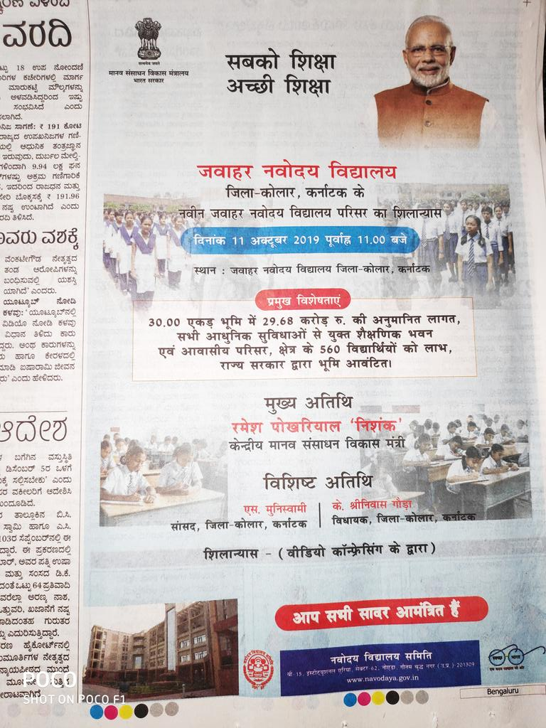 Wonder why shld Union Government give Hindi advertisement in kannada newspapers. If the intent is to pass on certain message, it shld have been in kannada. I didn't understood a single word of ths @PMOIndia @narendramodi @HRDMinistry #stopHindiImposition <br>http://pic.twitter.com/SOiyBrgquX