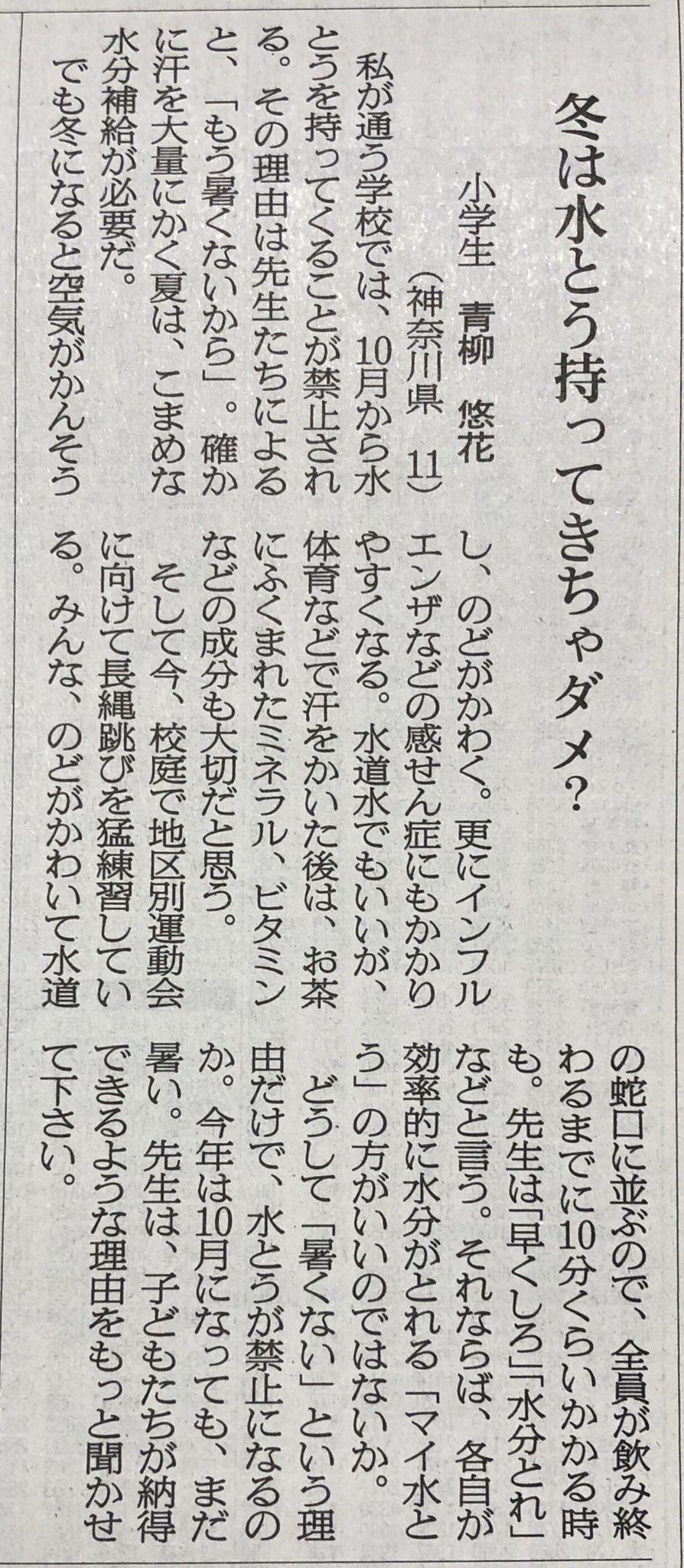 どこの学校だかわかりませんが、悠花ちゃんが言ってることのほうが正しいと思います。 学校ってのはどうなってんだい?