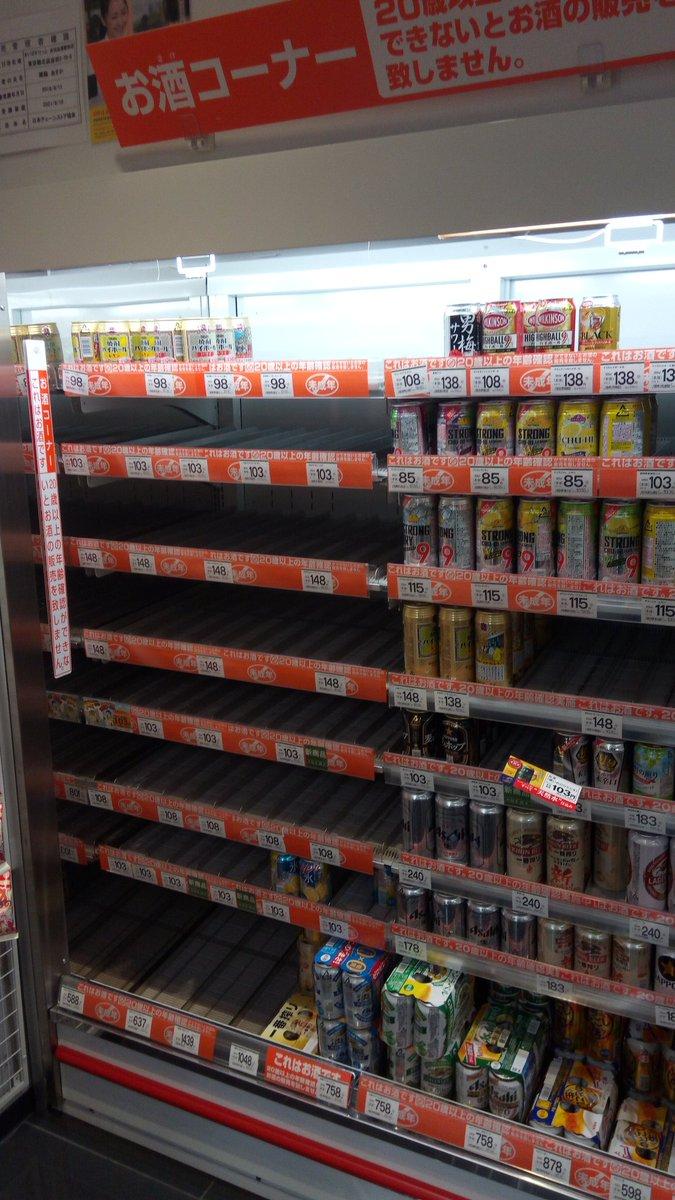 台風前に強い酒から無くなっていく赤羽のスーパー