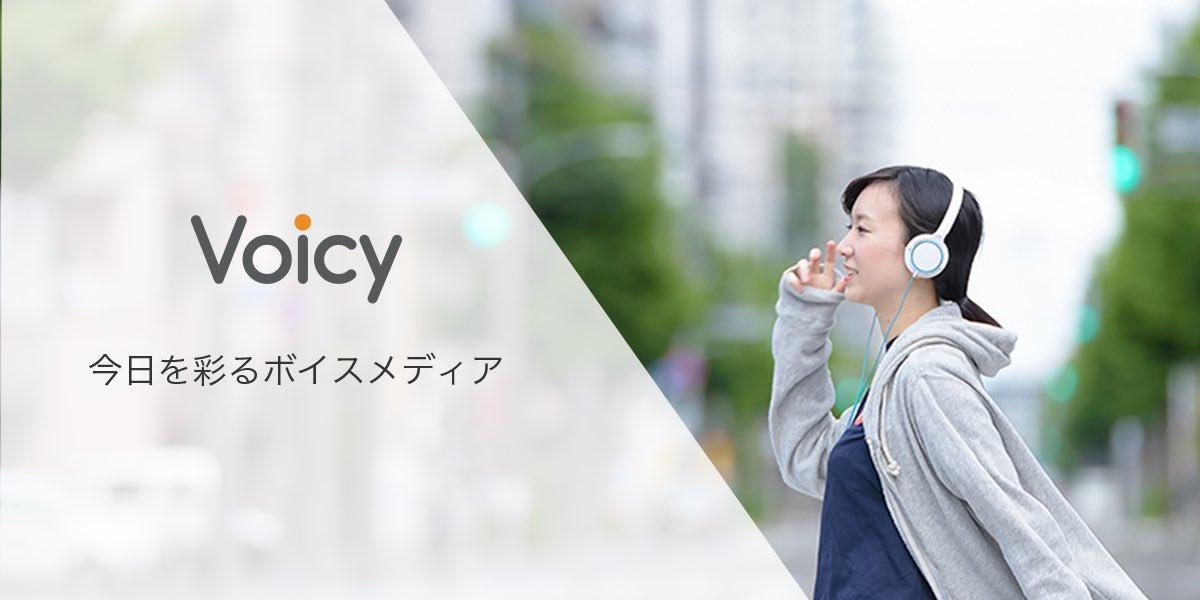 皆さま!今話題の『Voicy @voicy_jp 』という音声メディアをご存知ですか!?著名人やインフルエンサーのトークをスマホから聴けるアプリです。最近、キンコン西野さんや箕輪厚介さんなども放送を開始し人気です!この度、寶船のリーダー米澤渉も放送を開始することになりました!!↓