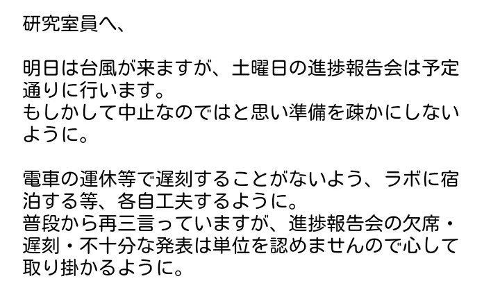 教授から来たメールです。