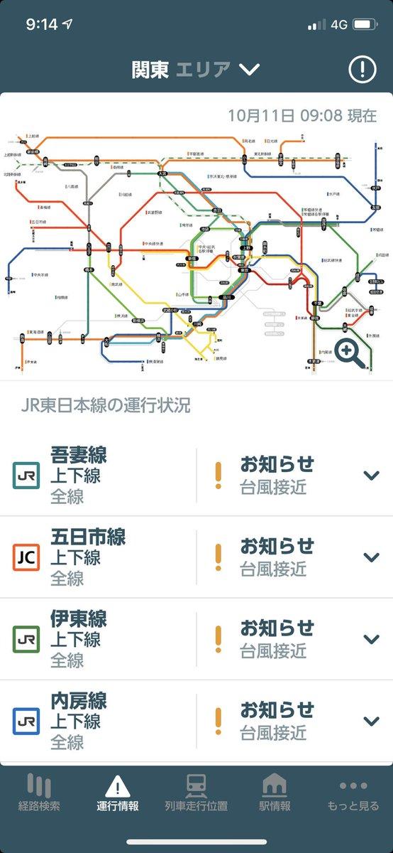 埼京線 運行状況 リアルタイム