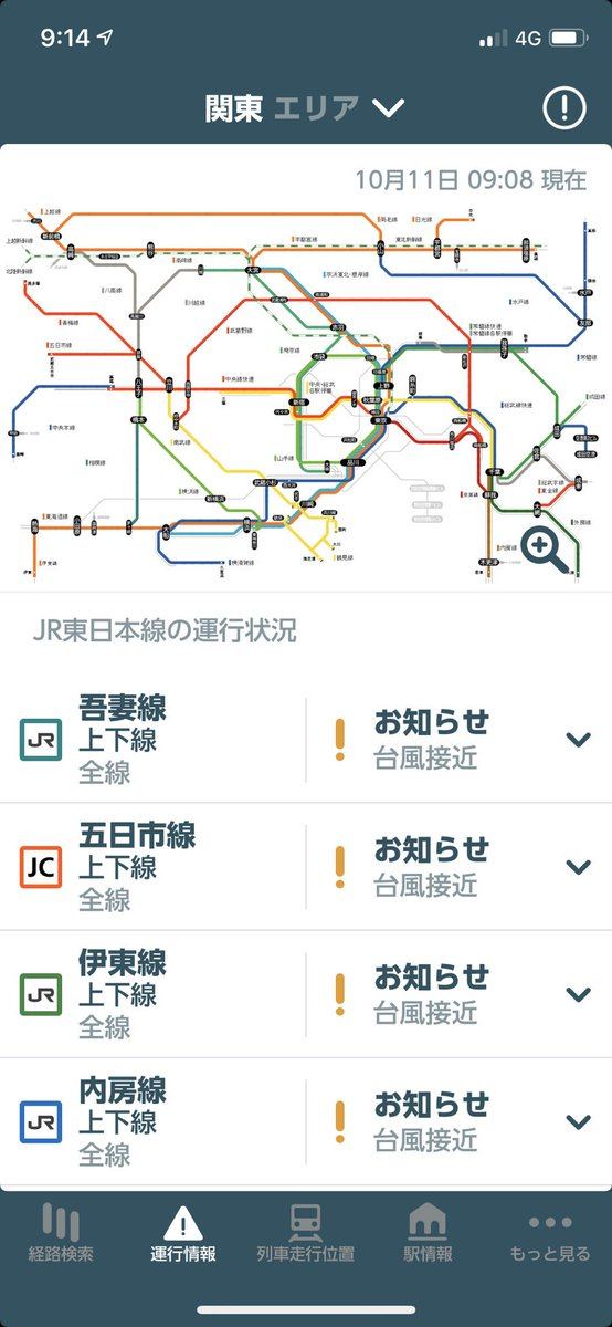 横須賀線 遅延 多い