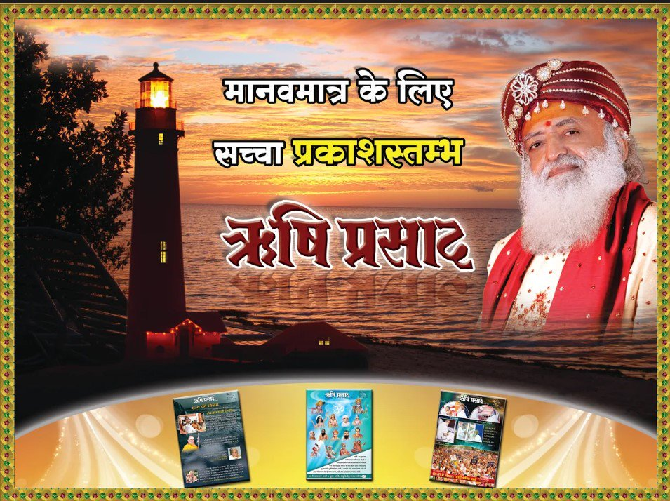 #FridayMotivation Read #ऋषि_प्रसाद magazine to know~ How to achieve your goals ! How to attain salvation ! How to keep calm even in difficult situations ! How to overcome difficulties ! How to keep yourself Healthy ! #HealthTipsByBapuji #FridaysForFuture #FridayThoughts <br>http://pic.twitter.com/ENjtc0bU2I