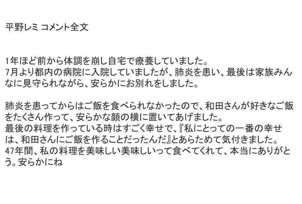 【訃報】和田誠さん死去、妻の平野レミがコメント発表「47年間、私の料理を美味しい美味しいって食べてくれて本当にありがとう。安らかにね」と長年連れ添った夫に呼びかけた。