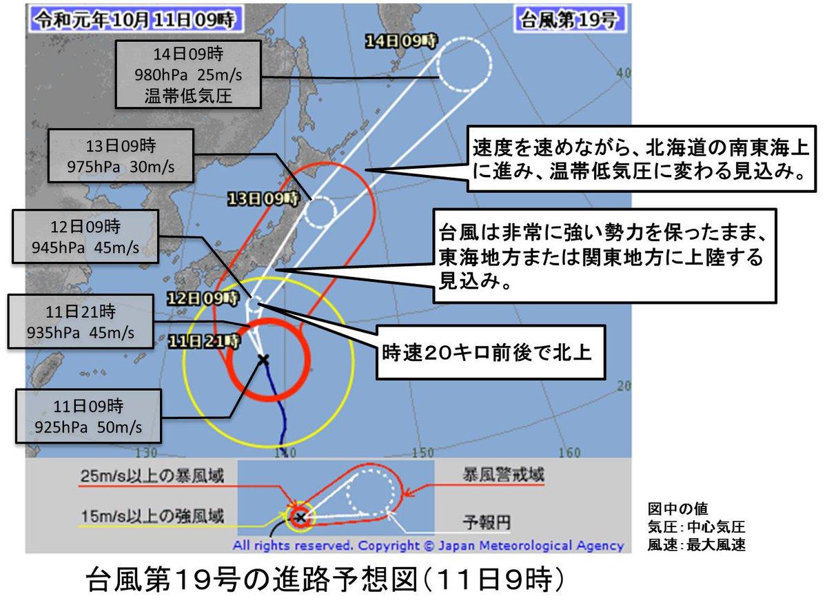 Resultado de imagen para 日本気象庁マップ台風ハギビス