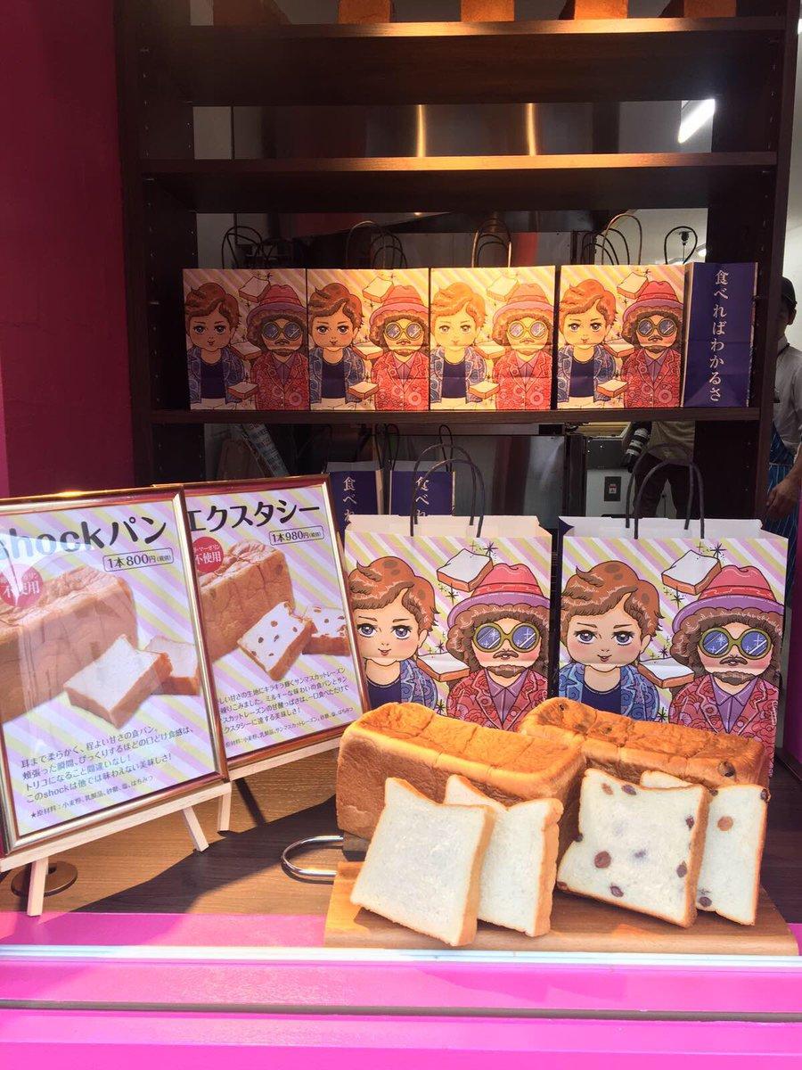 高級 食パン 藤沢
