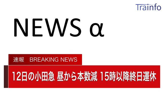小田急 線 台風 19 号