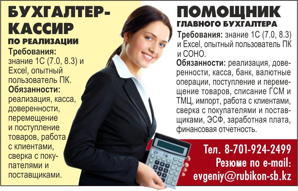 Бухгалтер-кассир вакансии бухгалтер стоимость удаленный