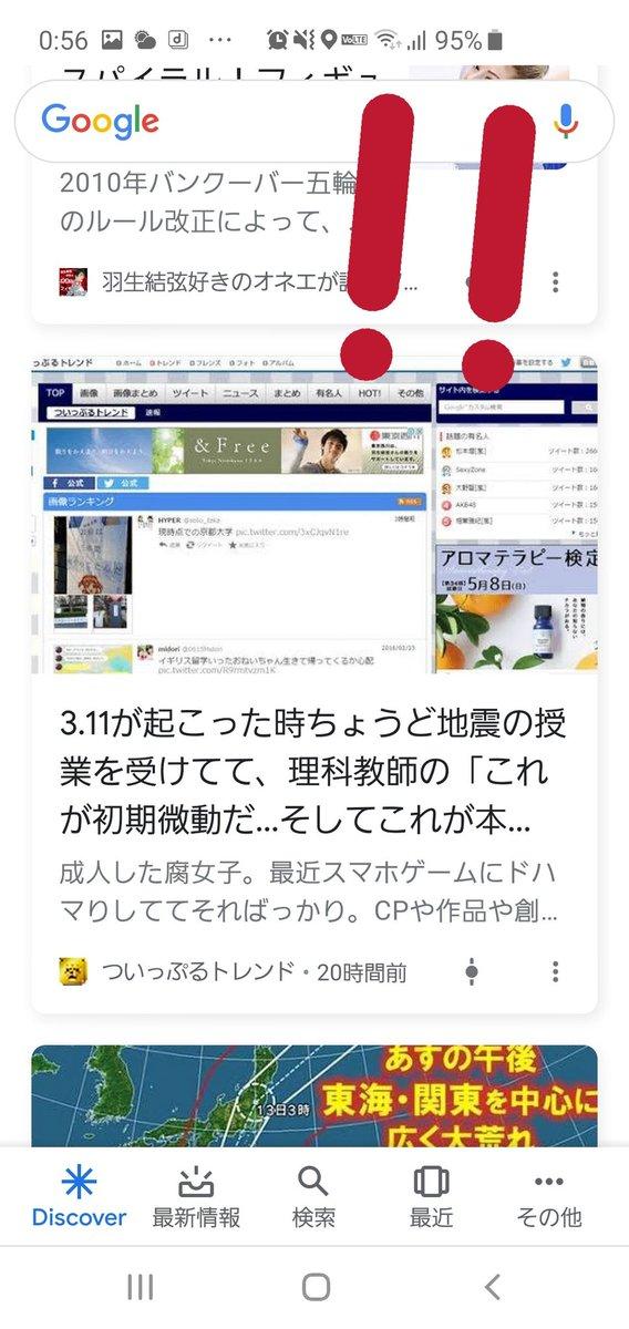 スマホのGoogle検索のページに突如現れる!!!もう、羽生さんしか見えてない私🤭2015/3の記事(羽生くんのコメント付)寝具メーカー「東京西川」がフィギュアスケート 羽生結弦選手とサポート契約を締結