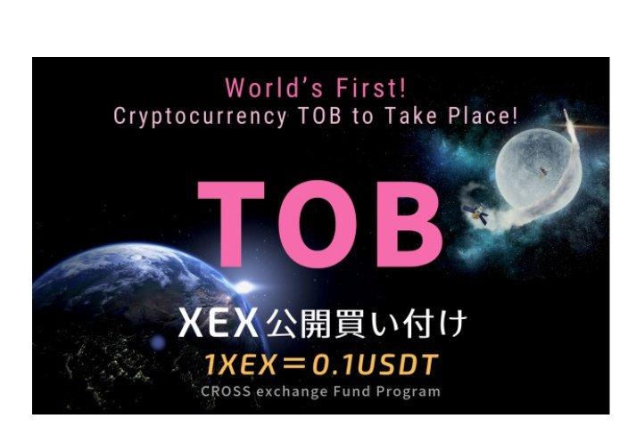 クロスエクスチェンジでは、仮想通貨ではじめて、TOBを実施し、XEXという取引所トークンが1枚約10円で買われます。なのに今なら1枚約3.5円という値段。TOBキャンペーンを新規で始めたい方はこちらから登録すると、様々な特典がつきます。→※質問は随時DMにて受付中です。