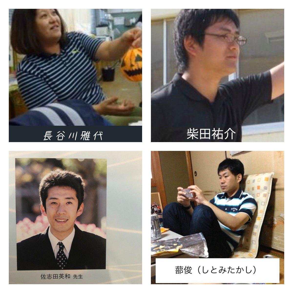 小学校 加害 教師 東須磨