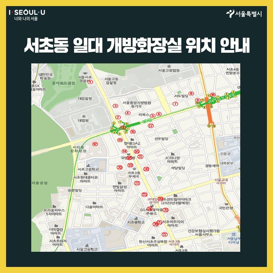 [10.12(토) 서초동 일대 개방화장실 안내] 서초동 일대 이용 가능한 임시 개방화장실 위치도 입니다. 지하철 역사 인근 개방화장실 위치를 사전에 확인하여 안전하게 이용 바랍니다. #시민의안전이_최우선👍 #개방화장실안내🚻 #서울시