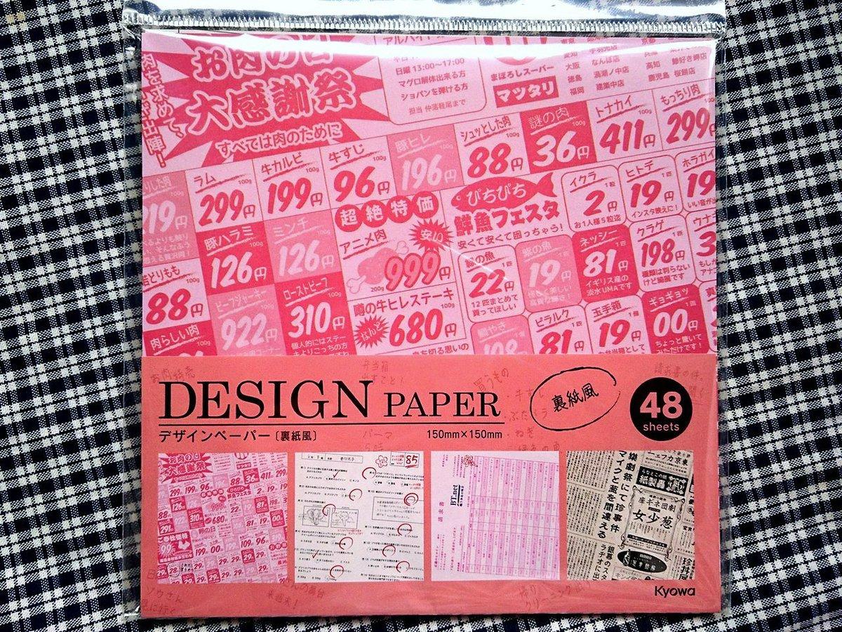 紙工 協和 ≪楽しい≫定番 ケント紙