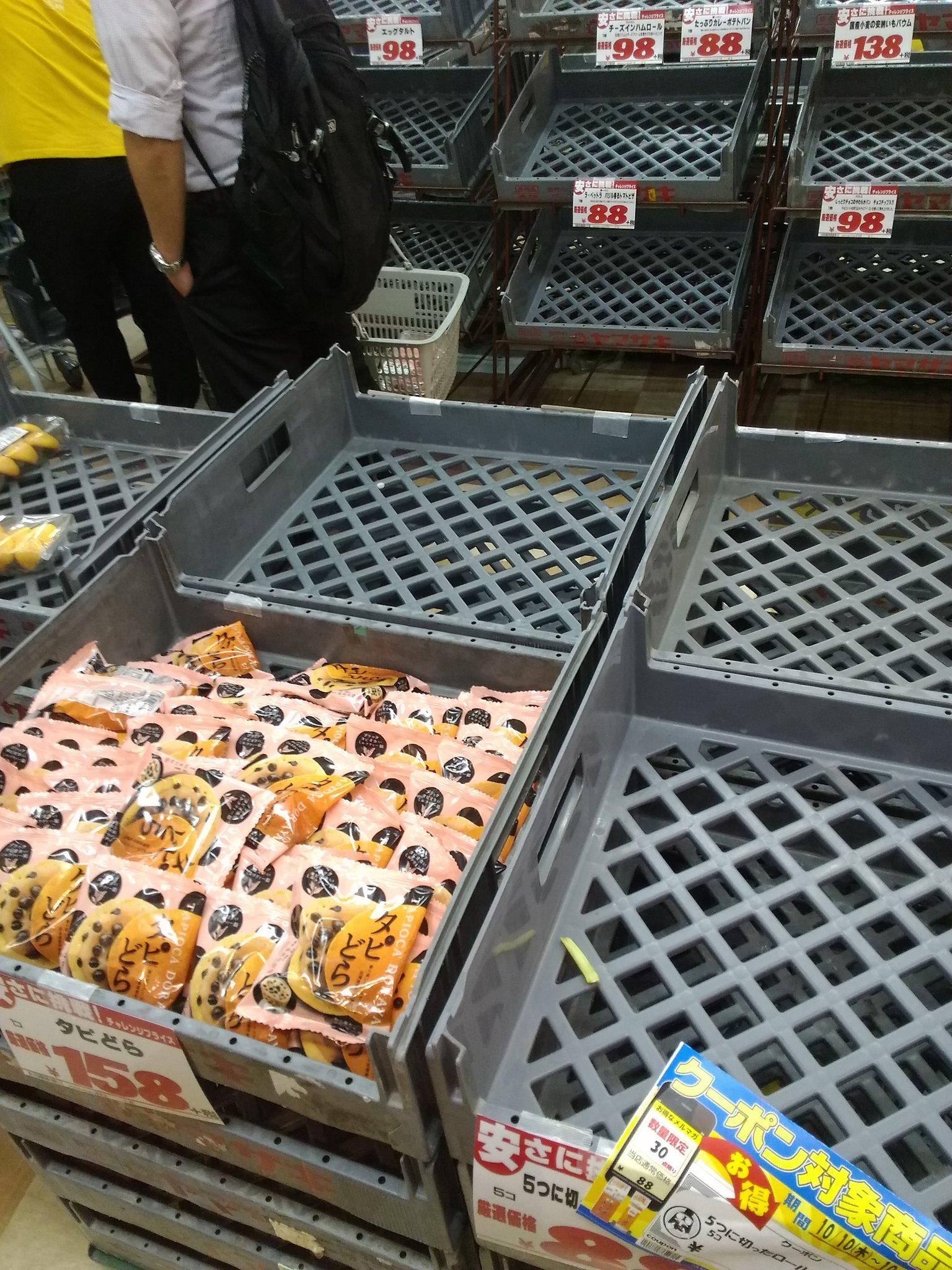 台風襲来で菓子パン類が売り切れる中、それでもこれだけは買わないという消費者の強い意思が見えるので、商品開発部の人はこれを参考に反省しながら新商品作ってください