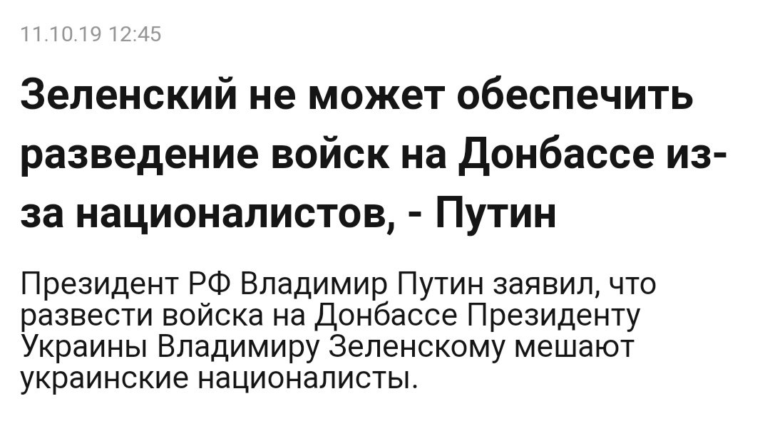 Москва не получала от Киева предложения о миротворцах, - Песков - Цензор.НЕТ 3110