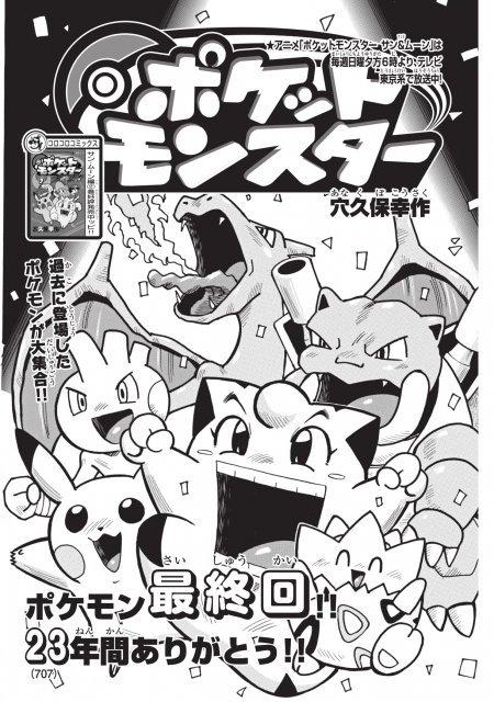 【ギエピー!】穴久保幸作氏のギャグ漫画『ポケットモンスター』連載終了15日発売の『月刊コロコロコミック』で最終回を迎えることが発表された。長寿漫画が23年の連載に幕を下ろす。