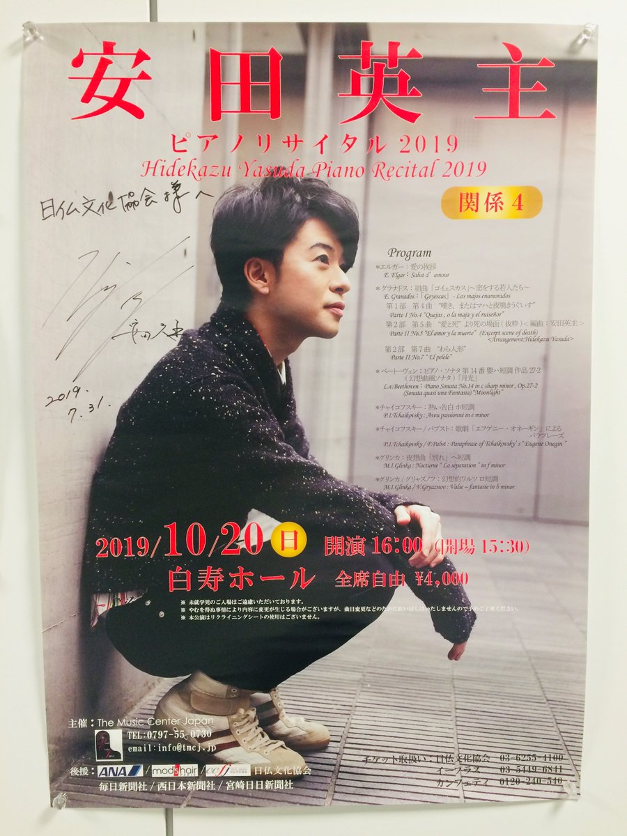 """日仏文化協会 汐留ホール on Twitter: """"♬コンサート情報♬令和元年度 ..."""