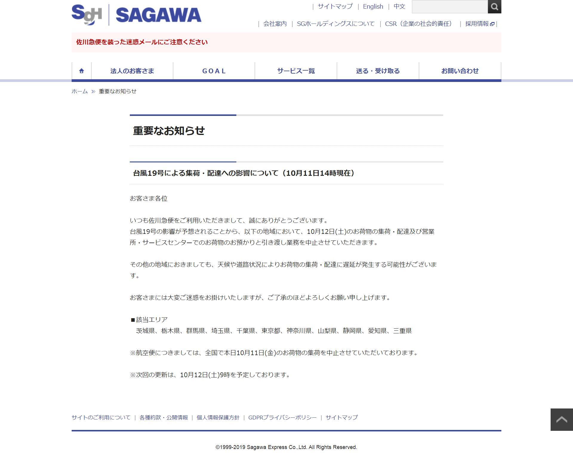 佐川・ヤマト・ゆうパックが「台風が接近する12日は安全のため集荷・配達を行わない」と宣言。えらい