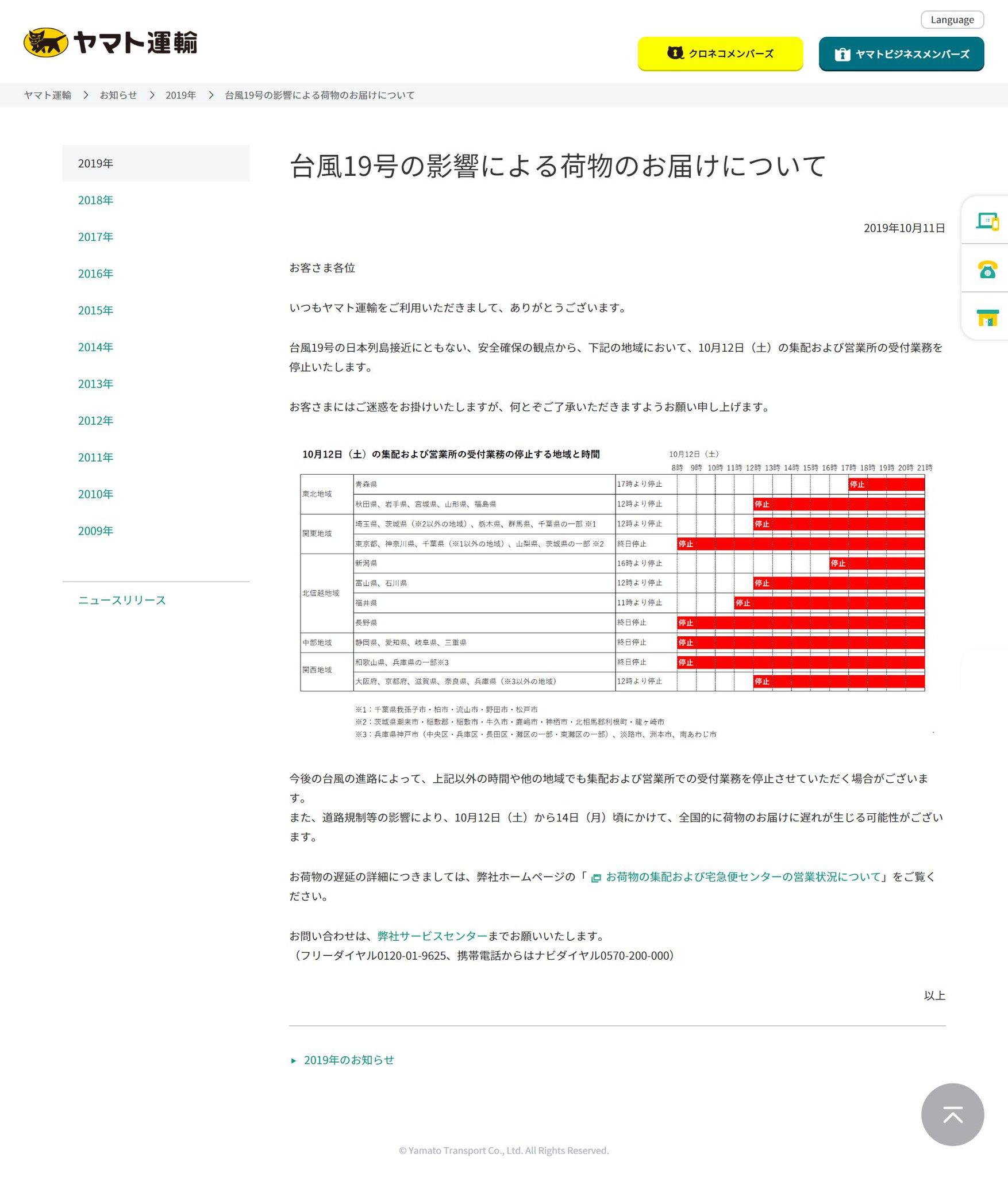 佐川、ヤマト、日本郵便の配達員さんの安全が無事に守られて良かった!!