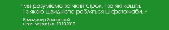 Ключові цитати Зеленського з 14-годинного пресмарафону - Цензор.НЕТ 3559