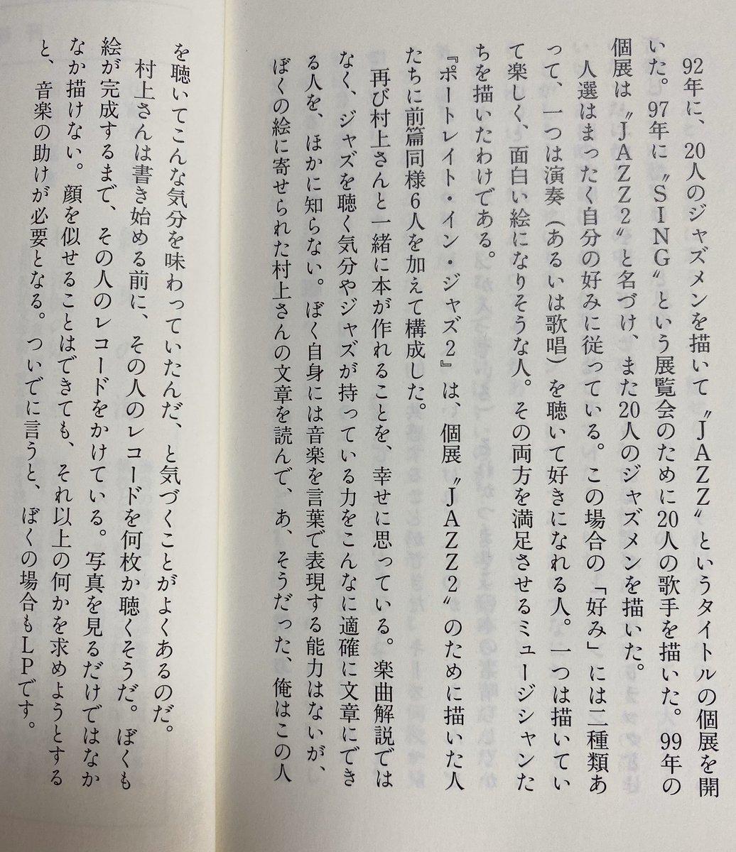 村上春樹 X 和田誠