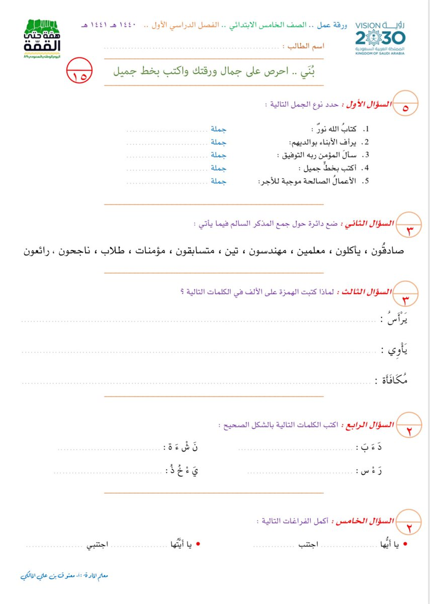 اختبار لغتي خامس الفترة الاولى