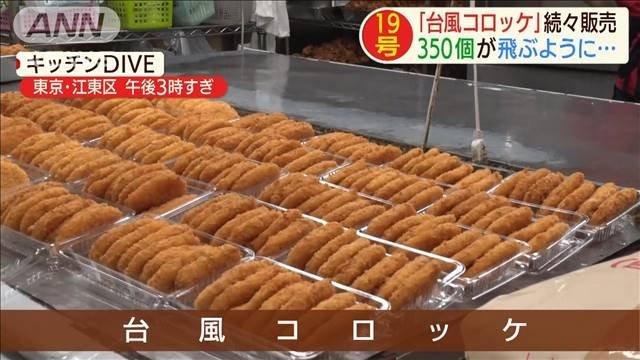 【続々販売】台風接近でコロッケが大売れ近年ではネットを飛び越えて浸透しつつある「台風コロッケ」。江東区の弁当店では、約3時間で280個のコロッケが飛ぶように売れたという。
