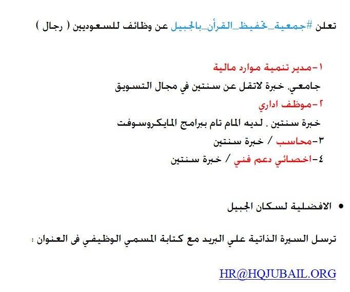 تعلن #جمعية_تحفيظ_القرأن_بالجبيل عن وظائف للسعوديين ( رجال )  1- مدير تنمية موارد مالية 2- موظف اداري  3- محاسب  4- اخصائي دعم فني   - الافضلية لسكان الجبيل ( باقى التفاصيل بالصورة  )  كتابة المسمى الوظيفي في عنوان البريد  HR@HQJUBAIL.ORG  #وظائف_الجبيل #وظائف_الشرقية #وظائف
