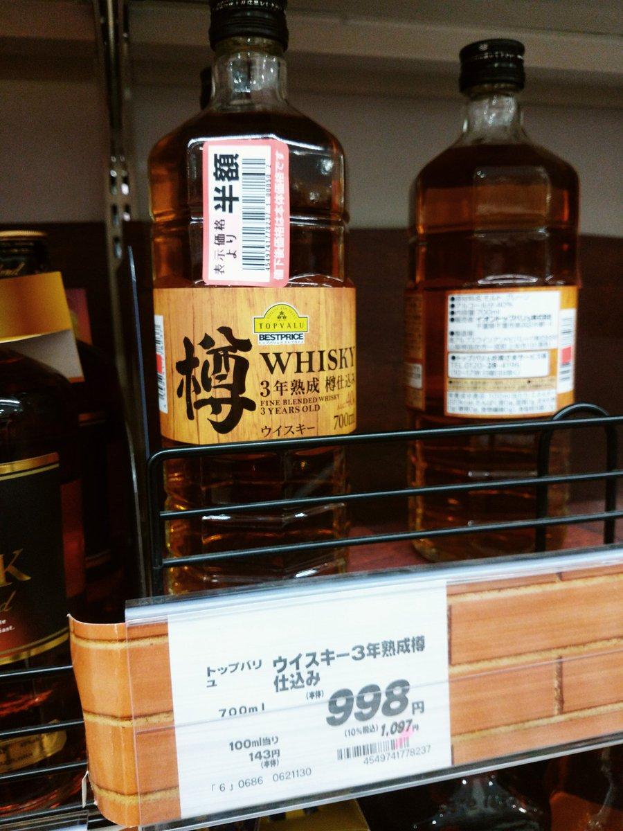 バリュ ウイスキー トップ