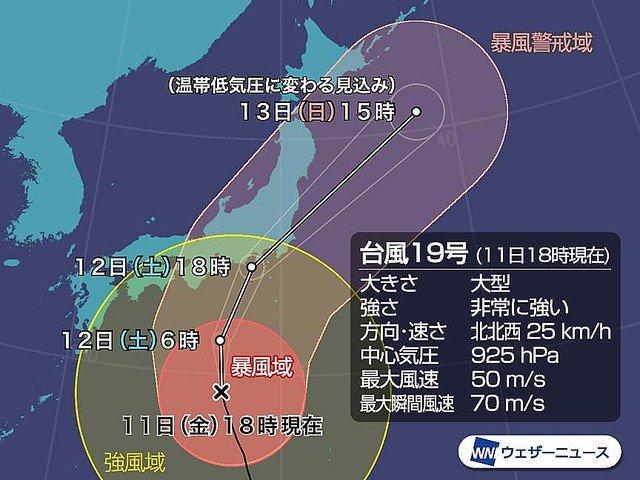 【最新情報】台風19号 直径650kmの巨大な暴風域を伴い接近中大型で非常に強い勢力を保って日本の南を進んでいます。暴風域は直径が650kmと巨大で、関東から近畿までをすっぽりと覆うほどの大きさです。
