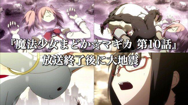 『魔法少女まどか☆マギカ』とこれまでの災害が偶然という言葉では言い表せない件#台風ワルプルギス