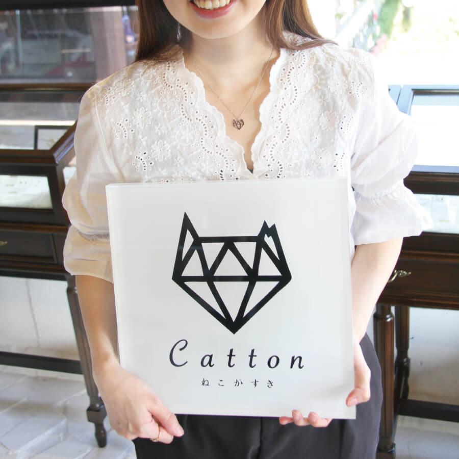 お待たせ致しました!Cattonオンラインショップでクレジットカード決済ができるようになりました。オンラインで購入して猫助けするという方法もあります。Cattonは収益の一部を保護猫活動にあてています。Cattonロゴは避妊去勢が終わった印のさくら耳なんですよ。